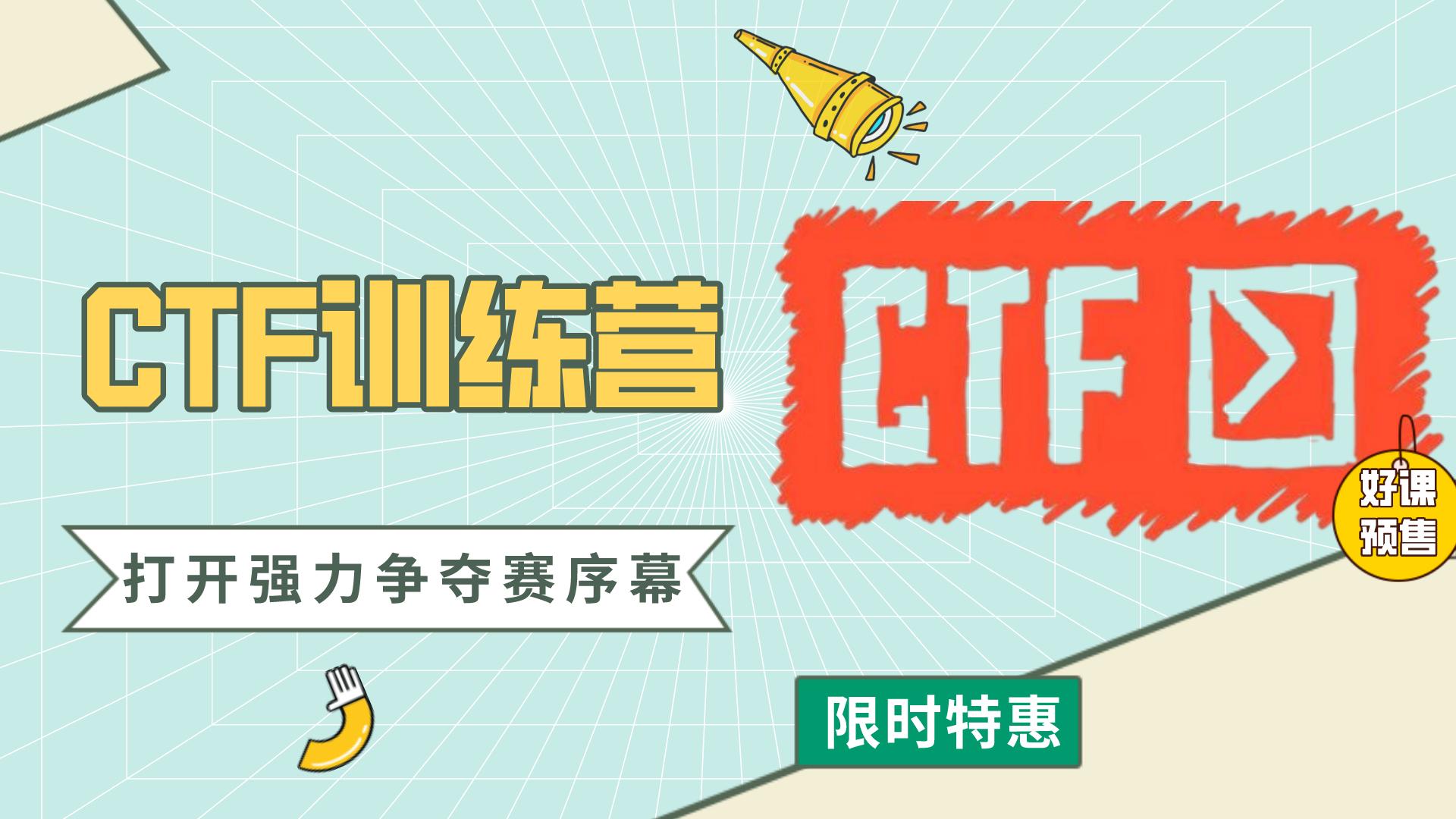 2021年CTF竞赛综合技术集训营