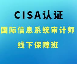 国际信息系统审计师