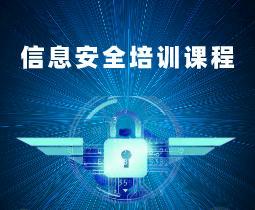 信息安全课程培训