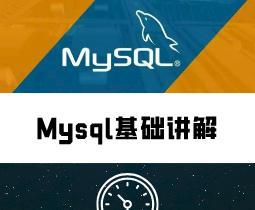 Mysql基础讲解