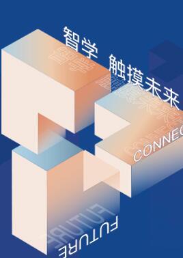 2020(杭州)国际数字教育大会